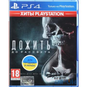 Игра Дожить до рассвета. Extended Edition (Until Dawn) (PS4, Русская версия)